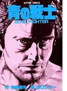 青の戦士(アクションコミックス)