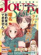 JOUR Sister : 7(ジュールコミックス)