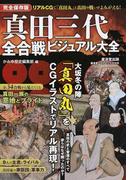 真田三代全合戦ビジュアル大全 「真田丸」と真田の武がリアルCGで再現 完全保存版