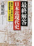最終解答日本近現代史 幕末から平成までの歴史論争を一刀両断