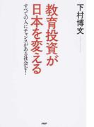 教育投資が日本を変える すべての人にチャンスがある社会を!