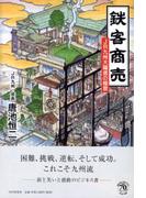 鉄客商売 JR九州大躍進の極意