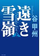 【全1-2セット】遠き雪嶺(角川文庫)