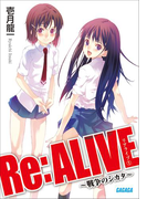 【全1-2セット】Re:ALIVE(ガガガ文庫)