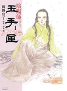 【全1-5セット】陰陽師 玉手匣(ジェッツコミックス)