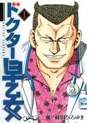 【全1-7セット】ドクター早乙女