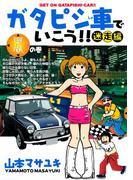 【全1-4セット】ガタピシ車でいこう!! 迷走編