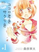 【全1-3セット】ココロ君色サクラ色(まんがタイムコミックス)