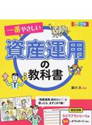一番やさしい資産運用の教科書 カラー版
