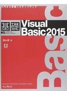 基礎Visual Basic 2015 入門から実践へステップアップ