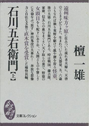 【全1-2セット】石川五右衛門(大衆文学館)