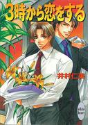 【全1-4セット】銀行員シリーズ(ホワイトハート/講談社X文庫)