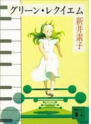 【全1-2セット】グリーン・レクイエム(講談社文庫)