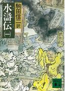 【全1-8セット】水滸伝(講談社文庫)
