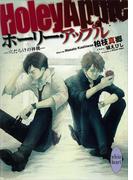 【全1-3セット】ホーリー・アップル(ホワイトハート/講談社X文庫)