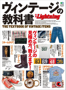 別冊Lightning Vol.121 ヴィンテージの教科書(別冊Lightning)