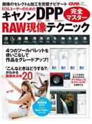 キヤノンDPP RAW現像テクニック完全マスター(Gakken camera mook)