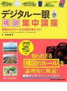 デジタル一眼 構図集中講座(Gakken camera mook)