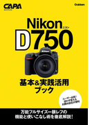 ニコンD750基本&実践活用ブック(キャパブックス)