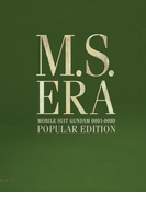 M.S.ERA POPULAR EDITION 機動戦士ガンダム戦場写真集