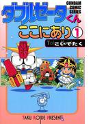 ダブルゼータくんここにあり(1)(電撃コミックス)