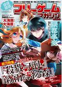ほぼほぼフリーゲームマガジン Vol.2(エンターブレインムック)