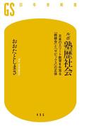 ルポ塾歴社会 日本のエリート教育を牛耳る「鉄緑会」と「サピックス」の正体(幻冬舎新書)