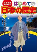 学習まんが はじめての日本の歴史10 江戸幕府のゆらぎ(学習まんが)