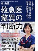 救急医 驚異の判断力 そのとき、医者、患者、家族は何を決断するのか