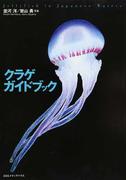 クラゲガイドブック Jellyfish in Japanese Waters