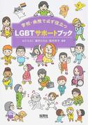 LGBTサポートブック 学校・病院で必ず役立つ