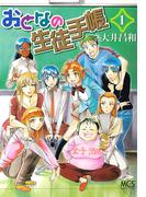 【全1-2セット】おとなの生徒手帳(まんがタイムコミックス)