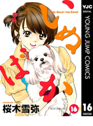 【16-20セット】いぬばか(ヤングジャンプコミックスDIGITAL)