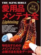 ライトニング特別編集 愛用品メンテ大全(別冊Lightning)