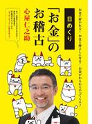 日めくり「お金」のお稽古(扶桑社BOOKS)