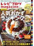レシピブログmagazine Vol.8 冬号(扶桑社MOOK)