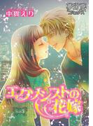 エクソシストの花嫁 Vol.05(夢幻燈コミックス)