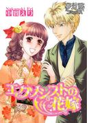 エクソシストの花嫁 Vol.06(夢幻燈コミックス)