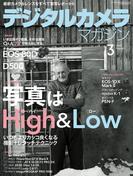 デジタルカメラマガジン 2016年3月号(デジタルカメラマガジン)