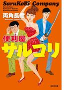 便利屋サルコリ(光文社文庫)