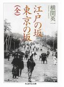 江戸の坂 東京の坂(全)(ちくま学芸文庫)