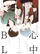 心中BL【特典付き】(シャルルコミックス)