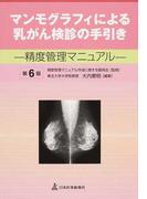 マンモグラフィによる乳がん検診の手引き 精度管理マニュアル 第6版
