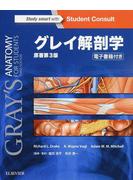 グレイ解剖学 原著第3版