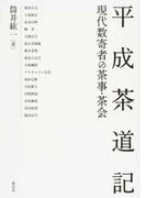平成茶道記 現代数寄者の茶事・茶会