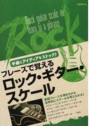 フレーズで覚えるロック・ギター・スケール 手癖とアイディアをストック!