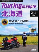北海道 9版