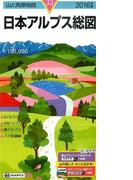 日本アルプス総図