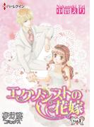 【1-5セット】エクソシストの花嫁(夢幻燈コミックス)