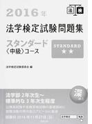 法学検定試験問題集スタンダード〈中級〉コース 2016年